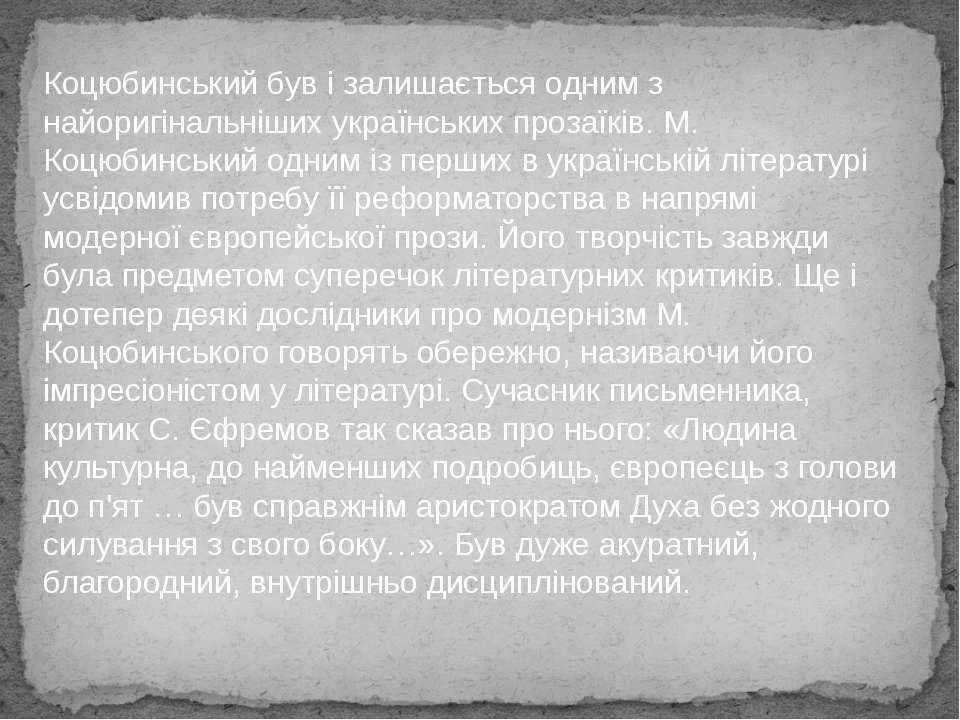 Коцюбинський був і залишається одним з найоригінальніших українських прозаїкі...