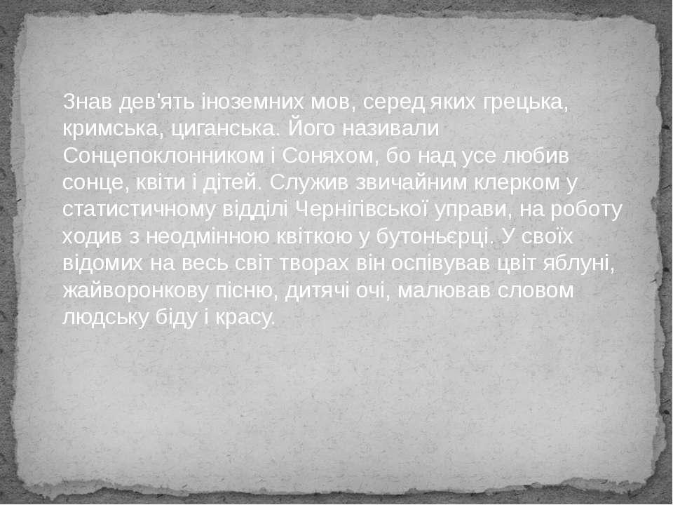 Знав дев'ять іноземних мов, серед яких грецька, кримська, циганська. Його наз...