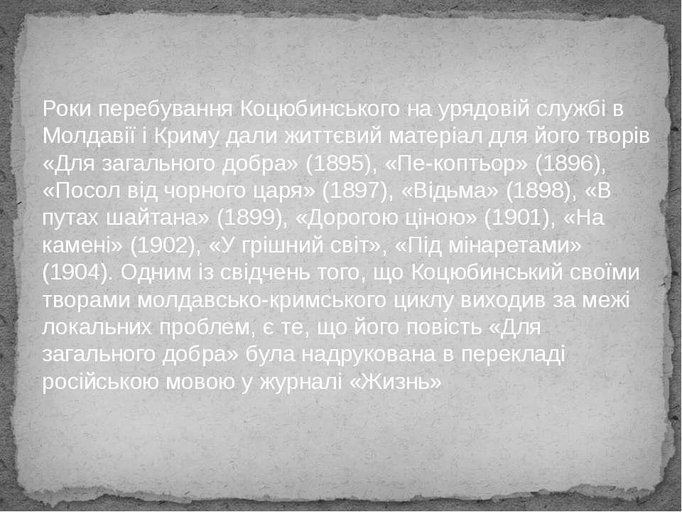 Роки перебування Коцюбинського на урядовій службі в Молдавії і Криму дали жит...