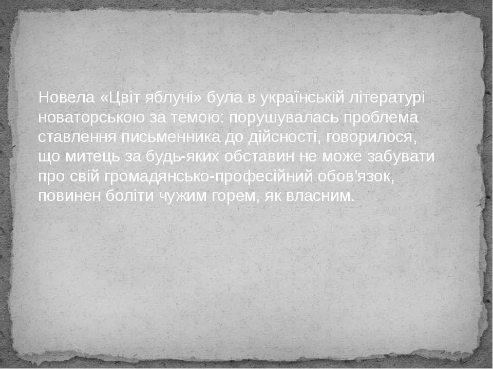 Новела «Цвіт яблуні» була в українській літературі новаторською за темою: пор...