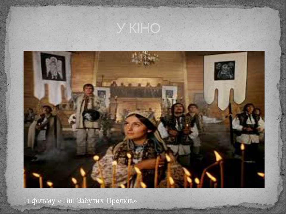 У КІНО Із фільму «Тіні Забутих Предків»