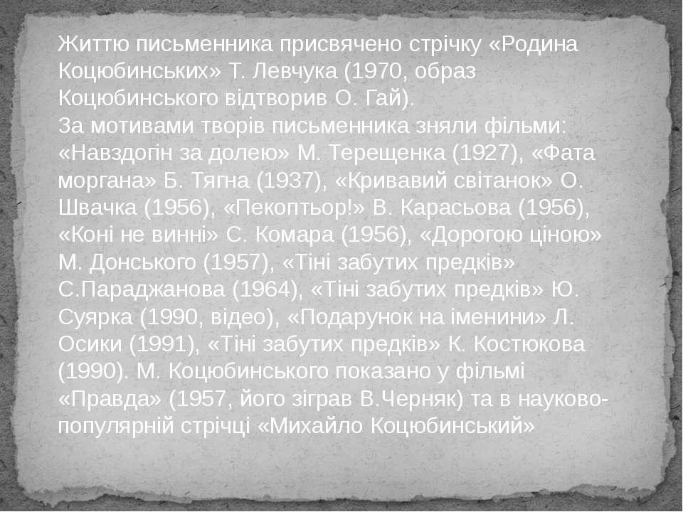 Життю письменника присвячено стрічку «Родина Коцюбинських» Т. Левчука (1970, ...
