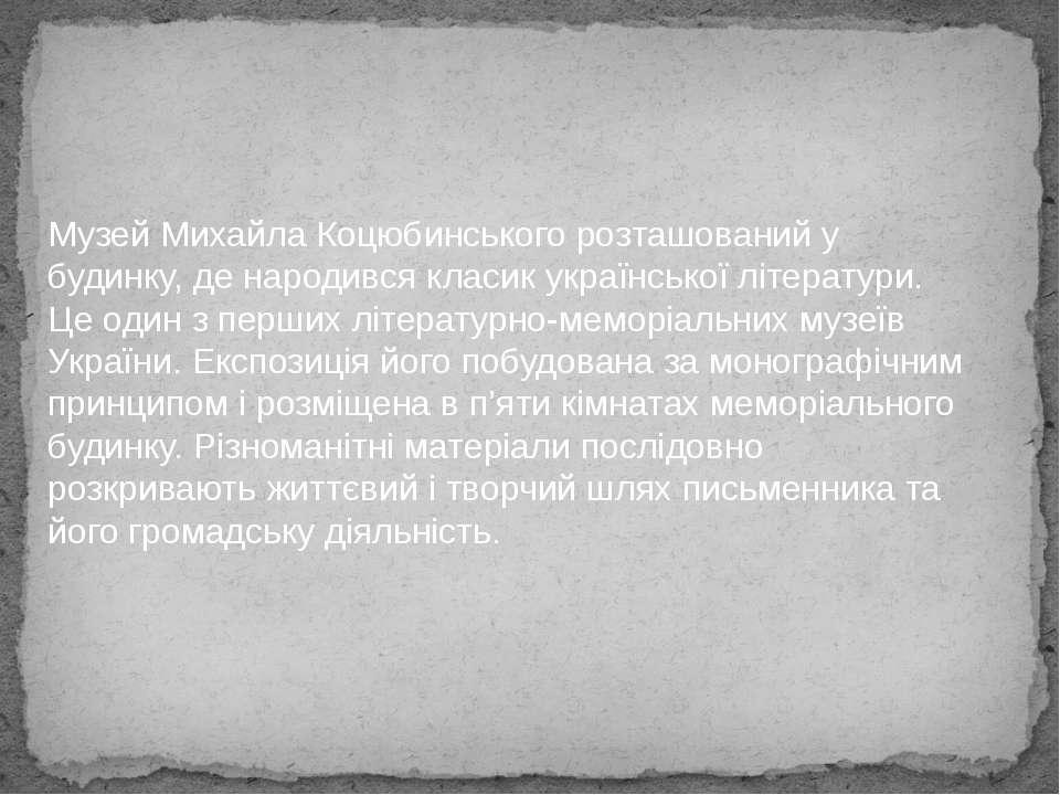 Музей Михайла Коцюбинського розташований у будинку, де народився класик украї...