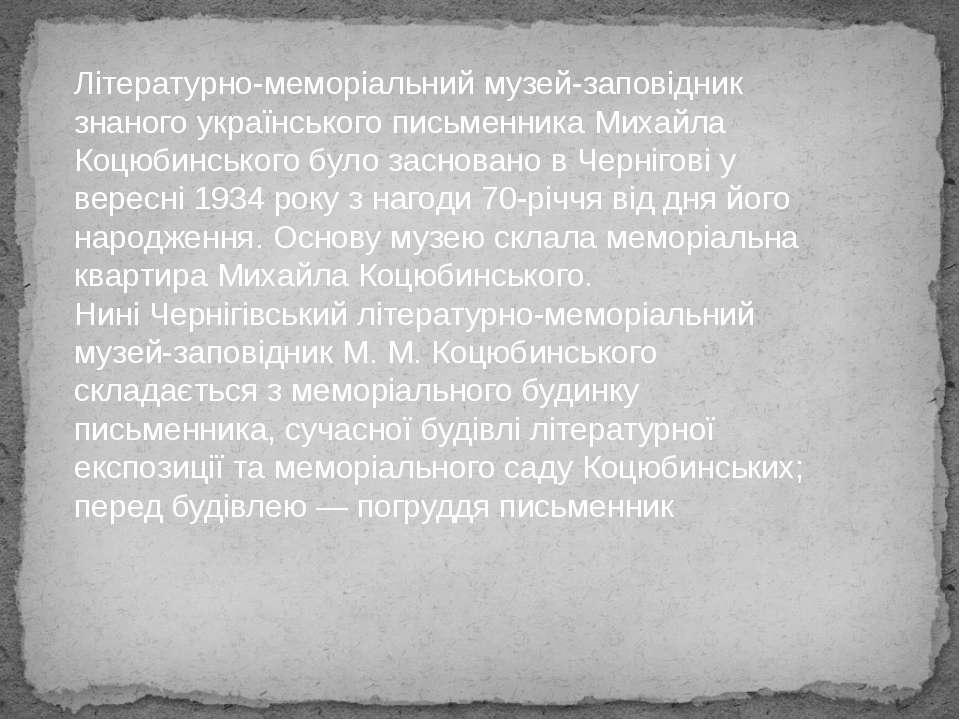 Літературно-меморіальний музей-заповідник знаного українського письменника Ми...