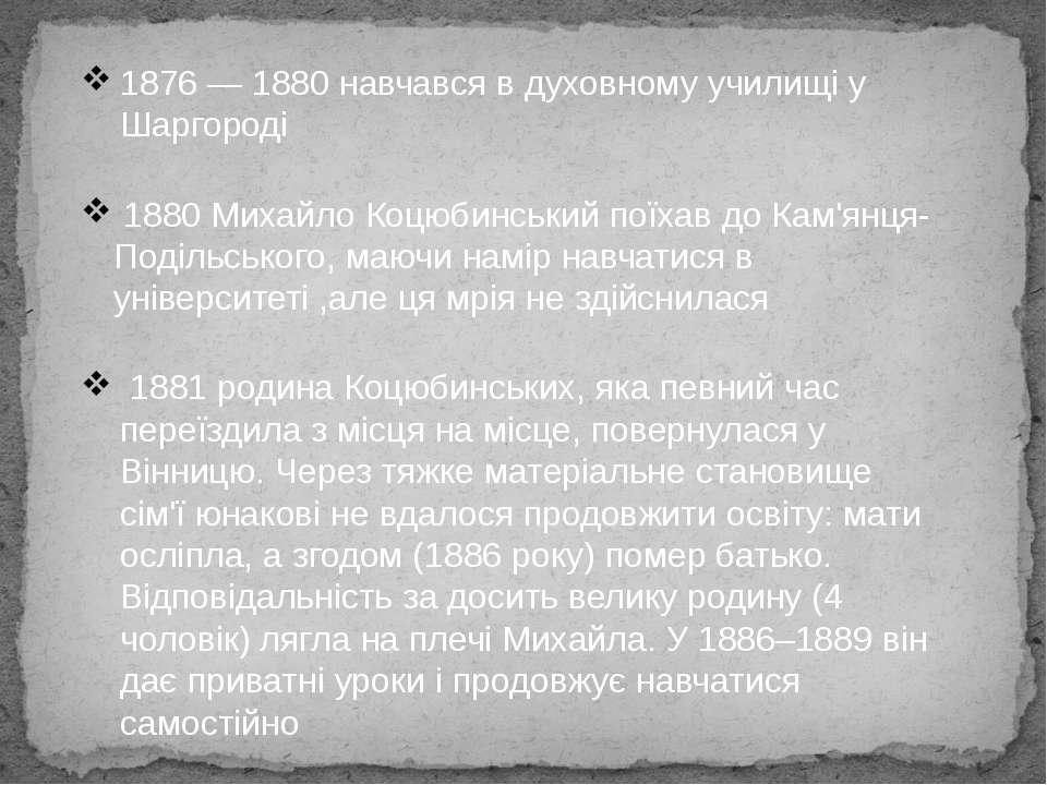 1876 — 1880 навчався в духовному училищі у Шаргороді 1880 Михайло Коцюбинськи...