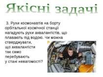 3. Рухи космонавтів на борту орбітальної космічної станції нагадують рухи акв...