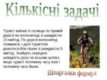 Турист виїхав із селища по прямій дорозі на велосипеді зі швидкістю 15 км/год...