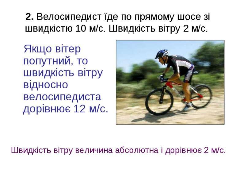 2. Велосипедист їде по прямому шосе зі швидкістю 10 м/с. Швидкість вітру 2 м/...