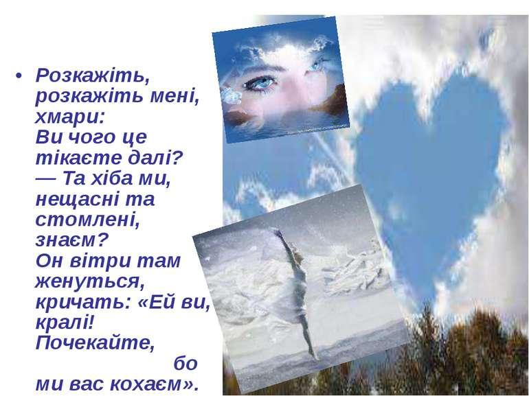 Розкажіть, розкажіть мені, хмари: Ви чого це тікаєте далі? — Та хіба ми, неща...