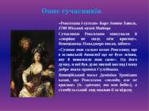 Опис сучасників «Роксолана і султан» Карл Антон Хакель, 1780 Міський музей Ма...