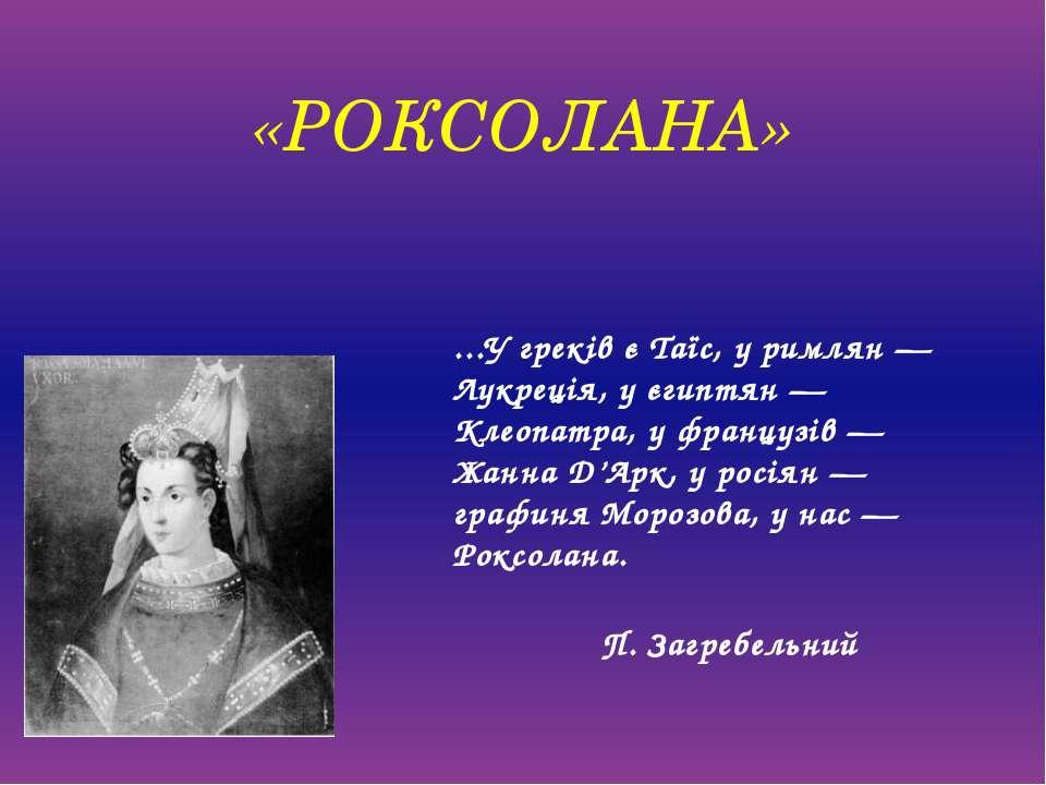 «РОКСОЛАНА» ...У греків є Таїс, у римлян — Лукреція, у єгиптян — Клеопатра, у...