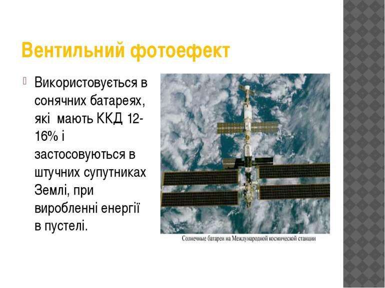 Вентильний фотоефект Використовується в сонячних батареях, які мають ККД 12-1...