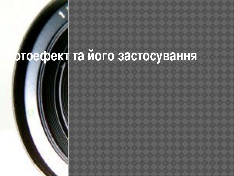 Фотоефект та його застосування