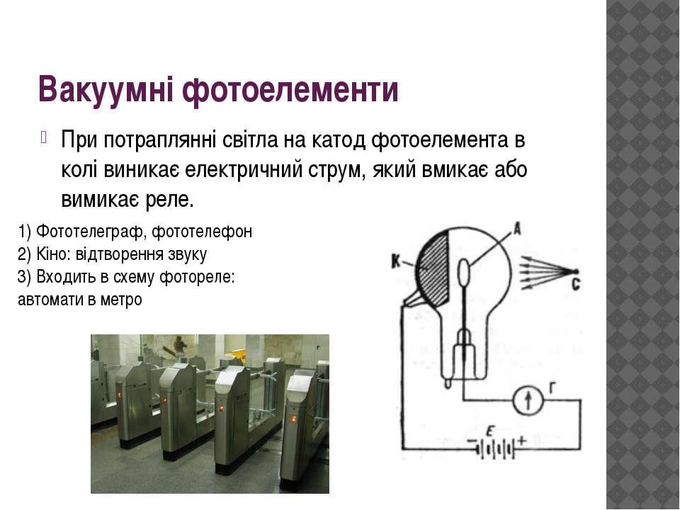 Вакуумні фотоелементи При потраплянні світла на катод фотоелемента в колі вин...