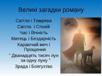 Світло і Темрява Світло і Темрява Світло і Спокій Час і Вічність Митець і Без...