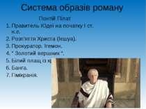 Понтій Пілат Понтій Пілат Правитель Юдеї на початку І ст. н.е. Розп'яття Хрис...