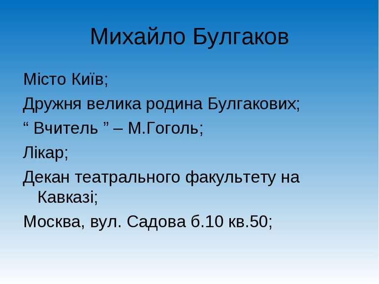 """Місто Київ; Місто Київ; Дружня велика родина Булгакових; """" Вчитель """" – М.Гого..."""