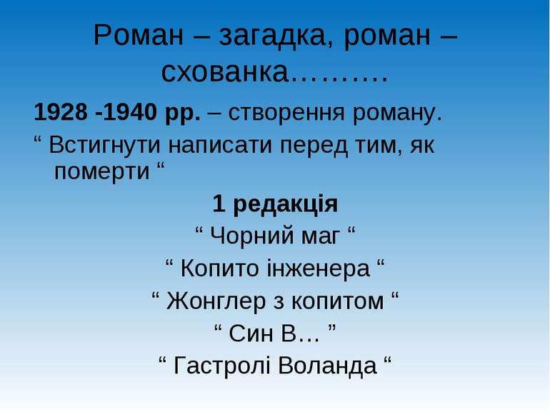 """1928 -1940 рр. – створення роману. 1928 -1940 рр. – створення роману. """" Встиг..."""