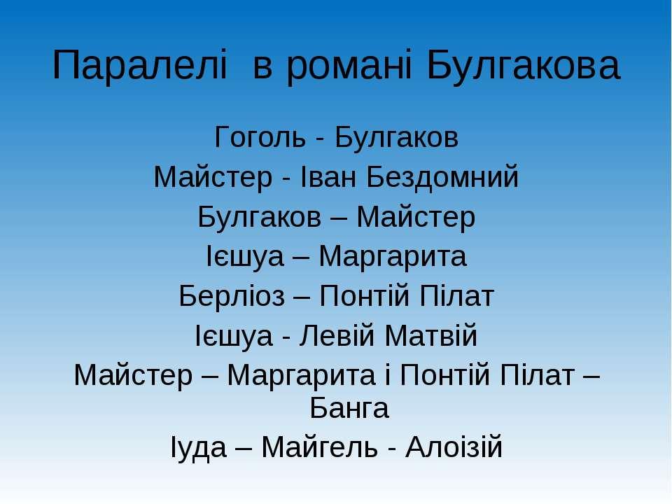 Гоголь - Булгаков Гоголь - Булгаков Майстер - Іван Бездомний Булгаков – Майст...