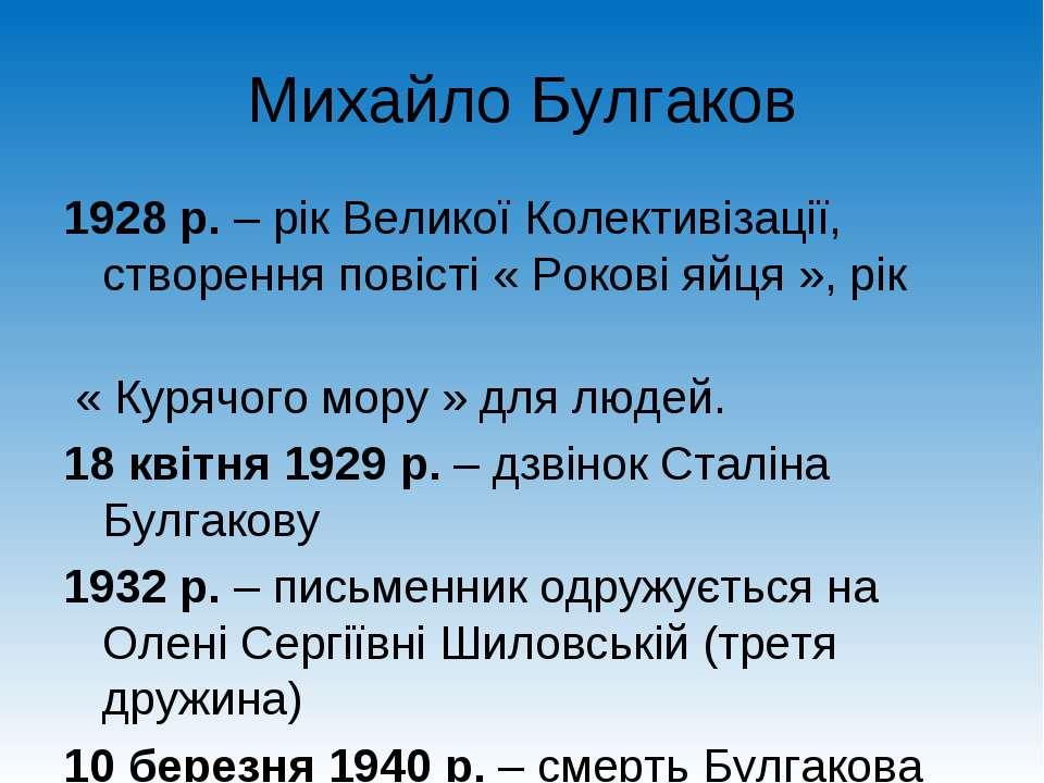 1928 р. – рік Великої Колективізації, створення повісті « Рокові яйця », рік ...