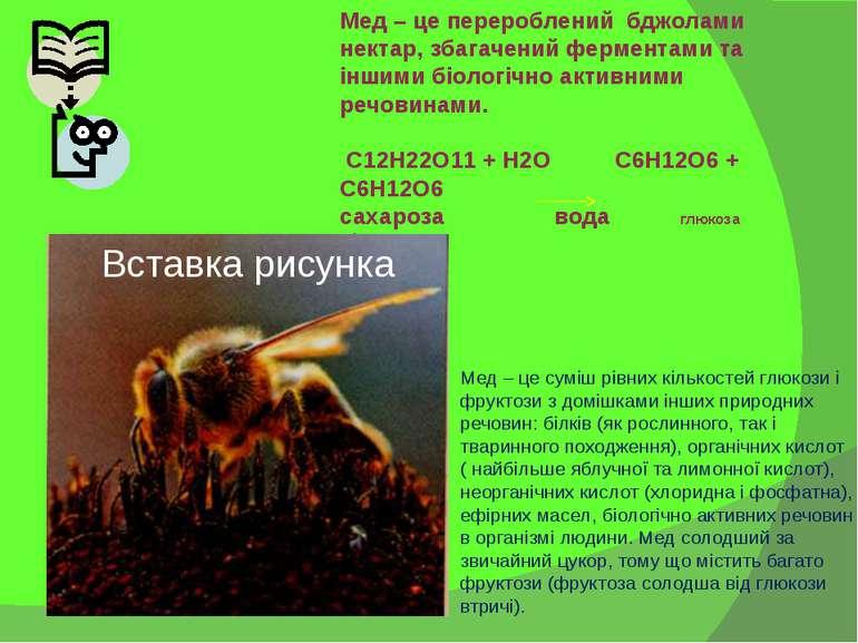 Мед – це перероблений бджолами нектар, збагачений ферментами та іншими біолог...