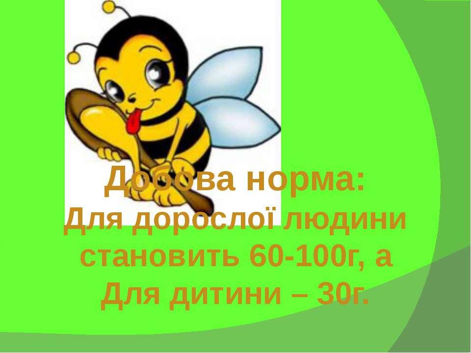 Добова норма: Для дорослої людини становить 60-100г, а Для дитини – 30г.