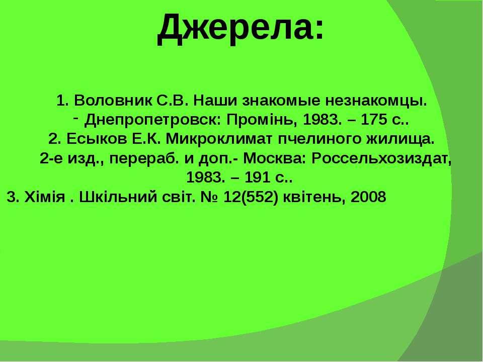 Джерела: 1. Воловник С.В. Наши знакомые незнакомцы. Днепропетровск: Промінь, ...