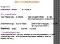 Хімічні властивості: Гідроліз: (С6Н10О5)n + nН2О n С6Н12О6 Естерифікація: [С6...