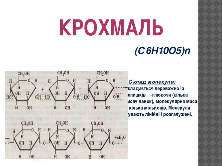 КРОХМАЛЬ (С6Н10О5)n Склад молекули: складається переважно із залишків α-глюко...