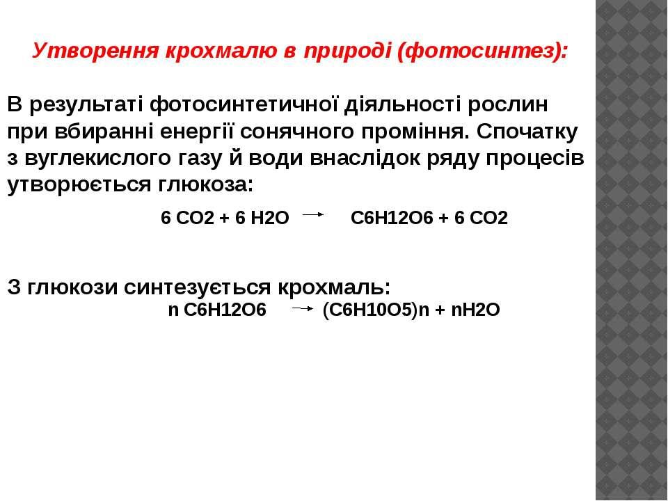 Утворення крохмалю в природі (фотосинтез): В результаті фотосинтетичної діяль...