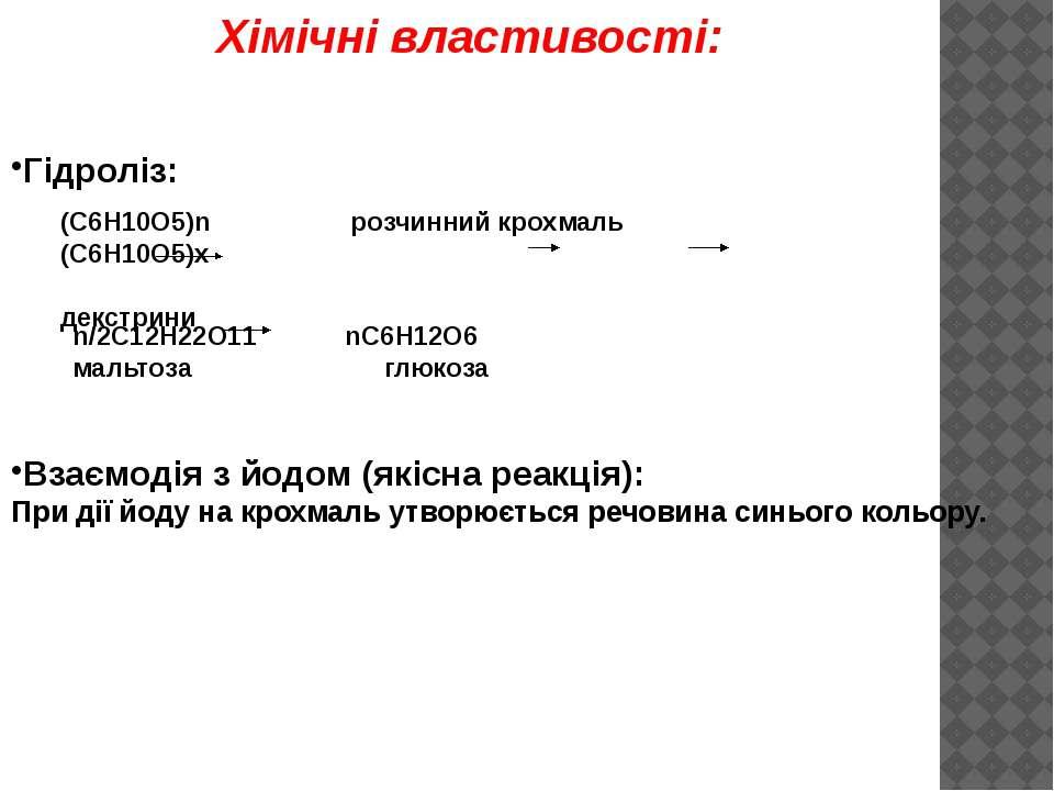 Хімічні властивості: Гідроліз: (С6Н10О5)n розчинний крохмаль (С6Н10О5)х декст...