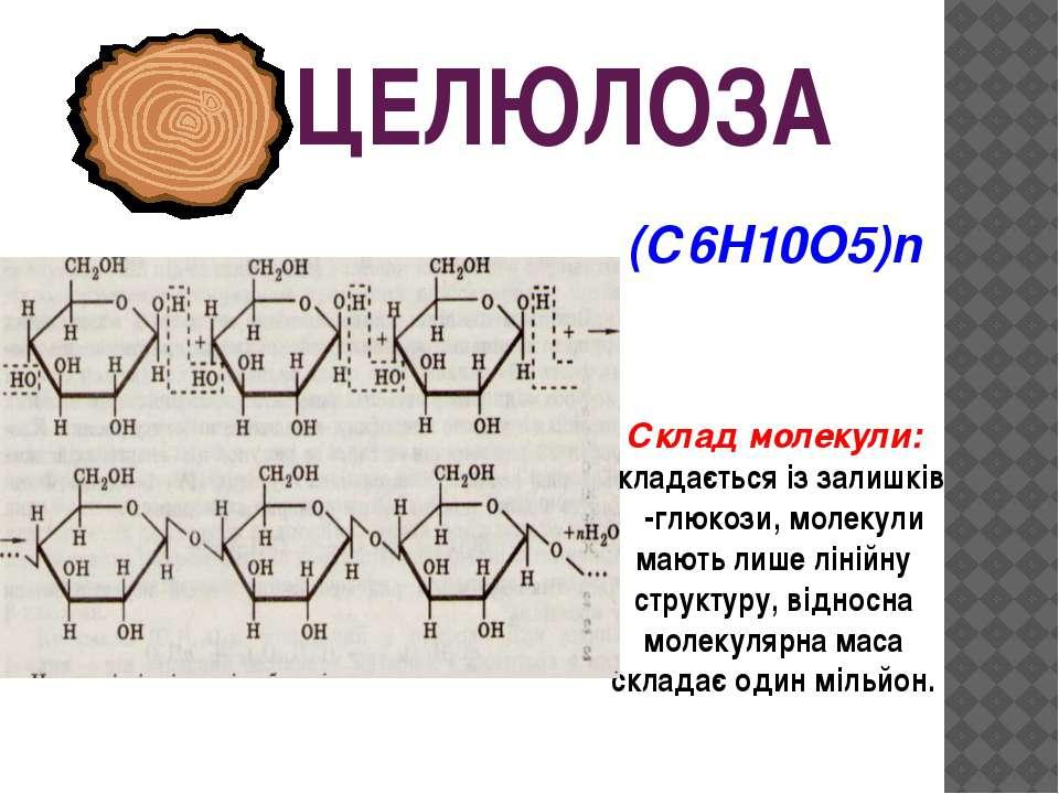 ЦЕЛЮЛОЗА (С6Н10О5)n Склад молекули: складається із залишків β-глюкози, молеку...