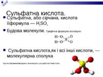 Сульфатна, або сірчана, кислота їїформула — Н2SО4 Сульфатна, або сірчана, кис...
