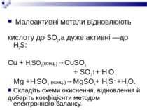 Малоактивні метали відновлюють Малоактивні метали відновлюють кислоту до SО2,...