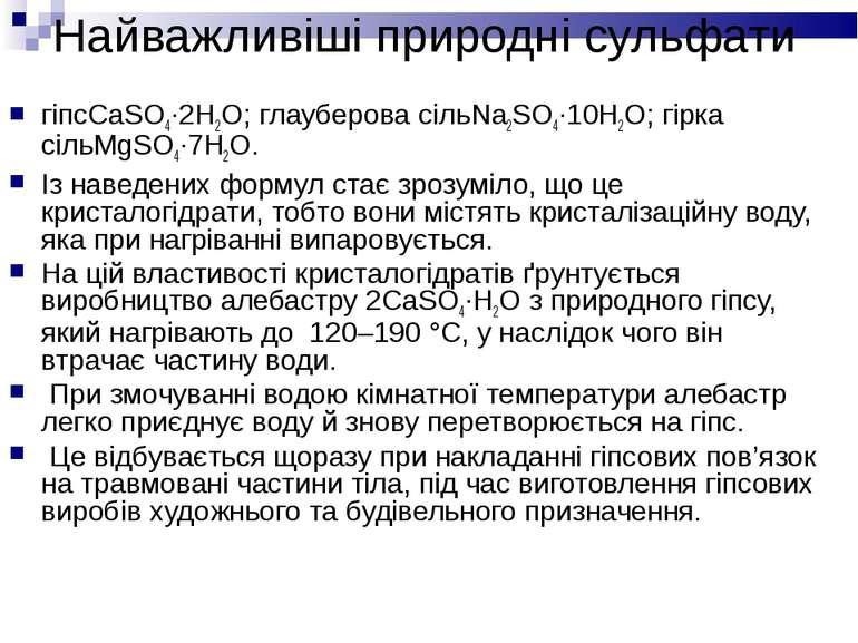 гіпсСаSO4·2Н2О; глауберова сільNa2SO4·10H2О; гірка сільMgSO4·7H2О. гіпсСаSO4·...