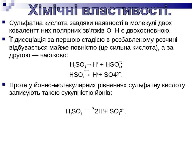 Сульфатна кислота завдяки наявності в молекулі двох ковалентт них полярних зв...