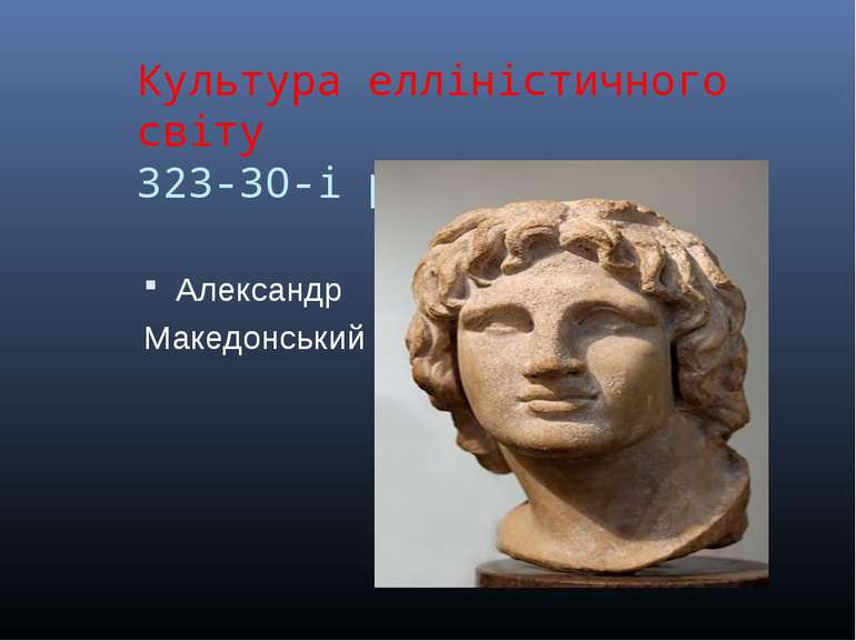 Александр Македонський