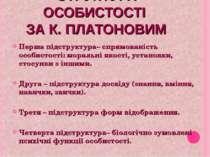 СТРУКТУРА ОСОБИСТОСТІ ЗА К. ПЛАТОНОВИМ Перша підструктура– спрямованість особ...
