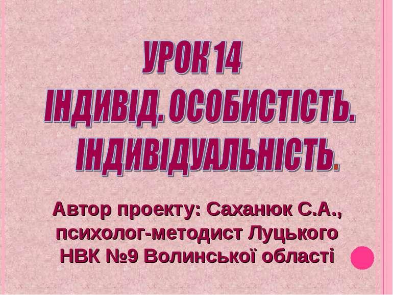 Автор проекту: Саханюк С.А., психолог-методист Луцького НВК №9 Волинської обл...