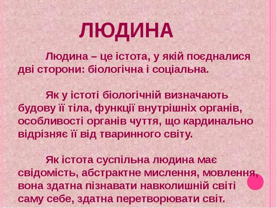 ЛЮДИНА Людина – це істота, у якій поєдналися дві сторони: біологічна і соціал...