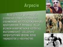 Агресія Агре сія - це фізична або словесна поведінка людини, спрямована на по...