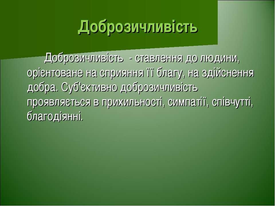 Доброзичливість Доброзичливість - ставлення до людини, орієнтоване на сприянн...