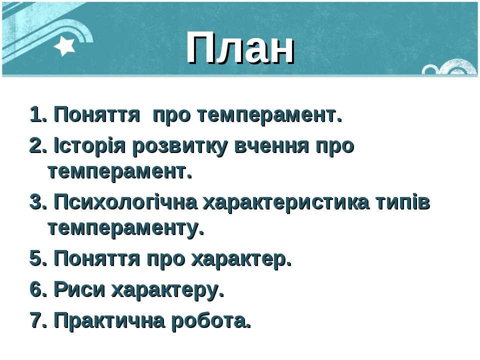 План 1. Поняття про темперамент. 2. Історія розвитку вчення про темперамент. ...