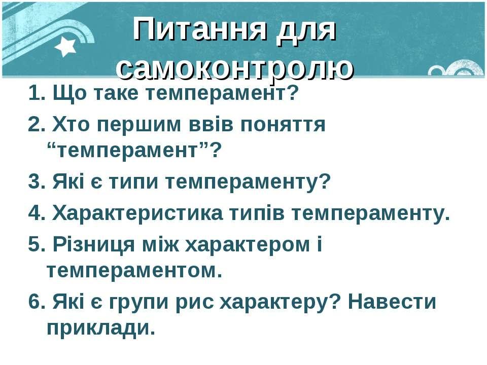 """Питання для самоконтролю 1. Що таке темперамент? 2. Хто першим ввів поняття """"..."""