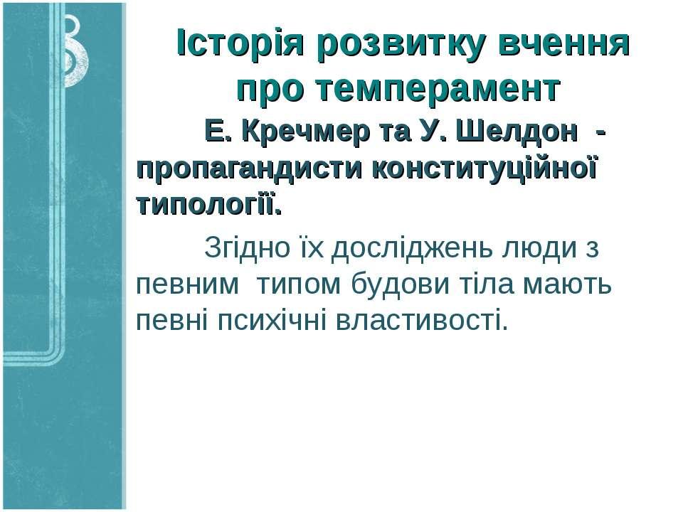 Історія розвитку вчення про темперамент Е. Кречмер та У. Шелдон - пропагандис...