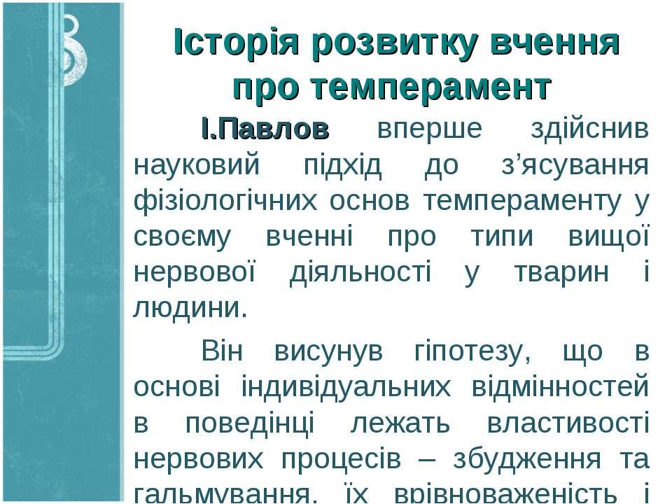 Історія розвитку вчення про темперамент І.Павлов вперше здійснив науковий під...