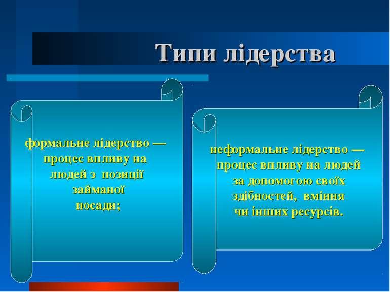 формальне лідерство — процес впливу на людей з позиції займаної посади; нефор...
