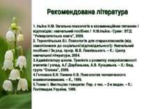Рекомендована література Ільїна Н.М. Загальна психологія в екзаменаційних пит...