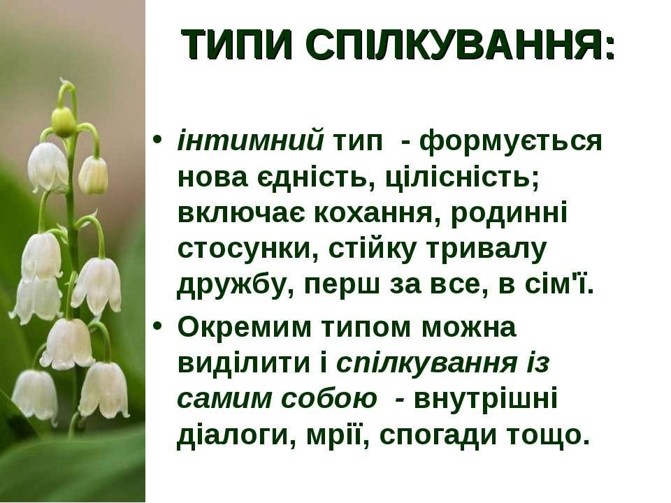 ТИПИ СПІЛКУВАННЯ: інтимний тип - формується нова єдність, цілісність; включає...