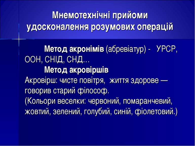 Мнемотехнічні прийоми удосконалення розумових операцій Метод акронімів (абрев...